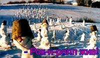 Дискретный обзор: И кот и рок и ролл, РОК-МУЗЫКА В РОССИИ