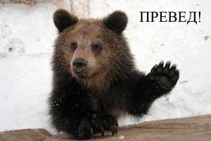 Ю. Тубольцев: Медведы и переведы