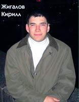 Жигалов Кирилл