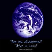 Что нас объединяет?